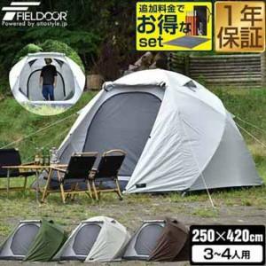 ドームテント 3人〜4人用 UVカット 耐水 ドーム型 ダブルウォール 大型 耐水圧 1,500mm以上 シルバーコーティング メッシュ フルクローズ