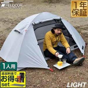 テント ソロテント フィールドキャンプドーム 100 1人用 210x105cm 軽量 コンパクト収納 36x16cm 前室 メッシュ フライシート インナーテ