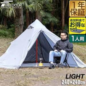 ワンポールテント 240 ライト 1人-2人用 240x240cm ワンポール テント ソロ 軽量 コンパクト収納 38x18cm ソロテント ツーリングテント