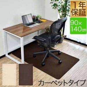 チェアマット 140cm x 90cm 長方形 厚さ約3mm カーペット ソフトタイプ 床暖房対応 床 保護 フローリング 保護シート チェアマット チェ