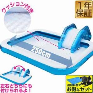 ビニールプール 滑り台付き 選べるセット 2.5m 大型 スライダー プール 幅250cm×奥行190cm×高さ25cm 電動ポンプ 水遊び おもちゃ すべ