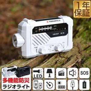 防災ラジオ ライト スマホ充電 乾電池&内蔵バッテリー 2000mAh 多機能 手回し発電 1台6役 LEDライト モバイルバッテリー USB充電 手回し