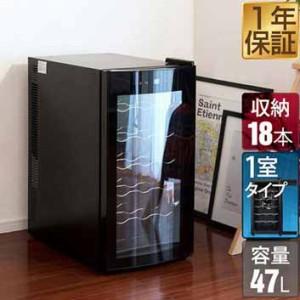 ワインセラー 家庭用 18本 庫内容積 47L 静音 幅34.5cm×奥行52.5cm×高さ64.5cm 1ドア ワインクーラー 大容量 ペルチェ冷却方式 保冷庫