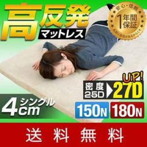 マットレス 間違いない品質 高反発マットレス 4cm シングル ベッドに敷いても 寝心地 抜群 高反発 マット ベッド 敷き布団 低反発マット