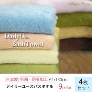 日本製 デイリーユースバスタオル4枚セット 部屋干し用 抗菌 防臭 国産 キャンプ デイリータオル 無地 福袋 ギフト