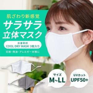 ワイヤー入り 水着素材 洗える マスク 3枚セット メール便 送料無料 洗える UVカット 抗菌 スポーツ 速乾