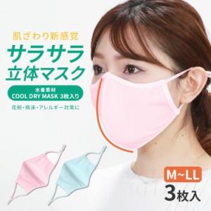 ワイヤー入り 水着素材 洗える マスク 3枚セット ピンク ブルー メール便 送料無料 洗える UVカット 抗菌 スポーツ 速乾