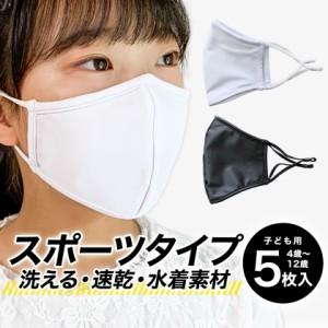 子供 マスク 水着素材マスク 子供用 5枚セット メール便 送料無料 洗える マスク UVカット 抗菌 スポーツマスク