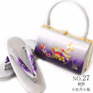 27(銀紫・8牡丹小菊)