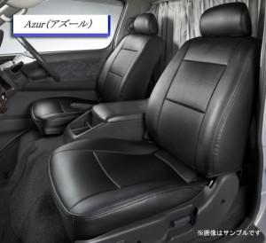 Azur アズール オリジナルシートカバー 商用車 トヨタ アクア 品番:AZ01R14