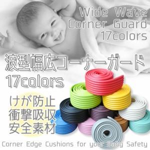 波型 幅広 コーナーガード 2m 衝撃吸収 赤ちゃん 幼児 介護 セーフティーグッズ 安全 コーナークッション けが防止 全17色