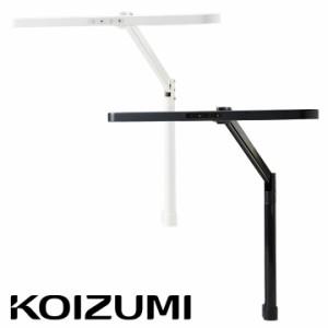 [調色機能付き] コイズミ KOIZUMI LEDモードコントロールアームライト ECL-611/ECL-612 クランプタイプ ホワイト LEDデスクライト ECOレ
