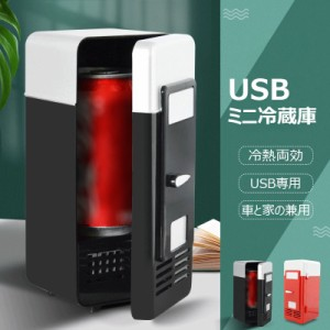 USBミニ冷蔵庫 冷熱両効 USB専用 小型で大容量 3D循環冷却