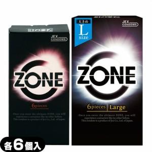 ◆【あす着 ポスト投函!】【送料無料】  【男性向け避妊用コンドーム】ジェクス(JEX) ZONE (ゾーン) 6個入x1個(レギュラー・Lサイズ選択)