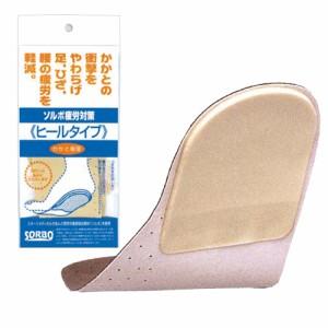 【快適インソール】【ソルボ/SORBO】ソルボ疲労対策 ヒールタイプ - かかと衝撃対策ヒールストライクを軽減する!!