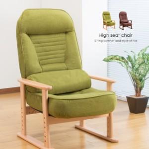 リクライニング高座椅子 低反発 天然木 座椅子 脚付き 肘掛け 椅子 高さ調節 木製 リクライニングソファ 一人用 肘付き 座椅子 和室 ハイ