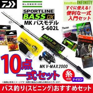 【バス釣り(スピニング)入門10点一式セット】スポーツライン MK バスモデル S-602L+MK V-MAX 2000糸付 DOバススピニングセットDX