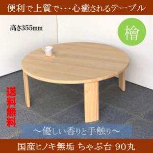 ちゃぶ台 90 丸 折畳み 円卓 ヒノキ 無垢 桧 檜 リビングテーブル 丸テーブル ローテーブル リモートワーク テレワーク 日本製 自然塗料