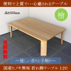 リビングテーブル 巾120 折りたたみ 天然木 ヒノキ 無垢 桧 檜 折れ脚テーブル 座卓 和風 日本製 自然塗料 リモートワーク テレワーク