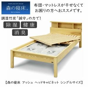 スノコベッド ふとん用 シングル 森の寝床 炭入健康ベッドフレーム アッシュ キャビネット 日本製 除湿 消臭 送料開梱設置無料