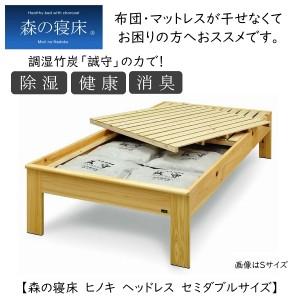 スノコベッド ふとん用 セミダブル 森の寝床 炭入健康ベッドフレーム ヒノキ ヘッドレス 国産ひのき 日本製 除湿 消臭 送料開梱設置無料