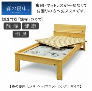 スノコベッド ふとん用 シングル 森の寝床 炭入健康ベッドフレーム ヒノキ フラット 国産ひのき 日本製 除湿 消臭 送料開梱設置無料