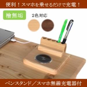 無線充電器 iPhone 置くだけ ワイヤレスチャージャー Qi チー ペンスタンド ペン立て 木製 ヒノキ 桧  日本製 リモートワーク テレワーク