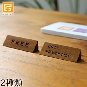 木製サインプレート(ミニ) メール便対応可 アジアン雑貨 バリ 卓上サイン ご自由にお持ち帰りください TAKE FREE おしゃれ
