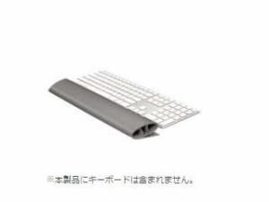 Fellowes/フェローズ 【I-Spire】【快適なキーボード操作を実現!】キーボードリストロッカー 9314601 グレー