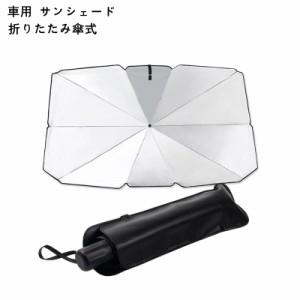 車用 サンシェード 車用パラソル 折り畳み式 傘 遮光 遮熱 収納ポーチ付き 暑さ対策 送料無料