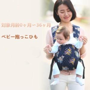 送料無料!日本で大人気! ベビーキャリア 赤ちゃん/新生児 ベビー抱っこひも スリング 調整可 安全 軽量 出産祝い 通気性よい 子守り 肌