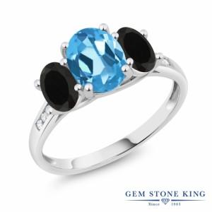 指輪 リング レディース 2.18カラット 天然 スイスブルートパーズ オニキス ダイヤモンド 10金 ホワイトゴールド(K10) 3連 大粒 スリース