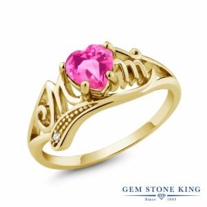 指輪 リング レディース 0.96カラット 天然 ミスティックトパーズ (ピンク) シルバー925 イエローゴールドコーティング MOM ハート ソリ