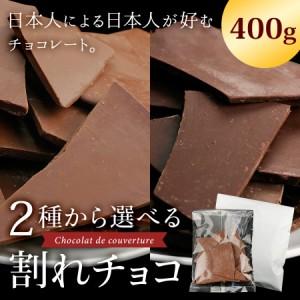 割れチョコ 訳あり 増量400g 送料無料 チョコ 選べる 2種[ ミルク ビター ] チョコレート クーベルチュール ポイント消化 お菓子 スイー