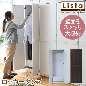 ロッカーシリーズ  高さ約180cm (Lista)リスタシリーズ ロッカータンス(衣類収納 衣服 クローゼット タンス ロッカーダンス 箪笥 たんす
