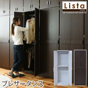 ロッカーシリーズ  高さ約180cm (Lista)リスタシリーズ ブレザータンス(衣類収納 衣服 クローゼット タンス ロッカーダンス 箪笥 たんす