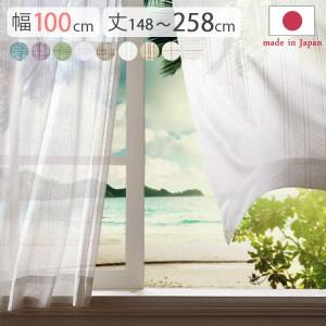 送料無料 多機能ミラーレースカーテン 幅100cm 丈148〜258cm ドレープカーテン 防炎 遮熱 アレルブロック 丸洗い 日本製 ホワイト 33101