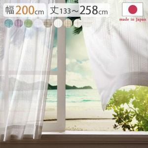 送料無料 多機能ミラーレースカーテン 幅200cm 丈133〜258cm ドレープカーテン 防炎 遮熱 アレルブロック 丸洗い 日本製 ホワイト 33101