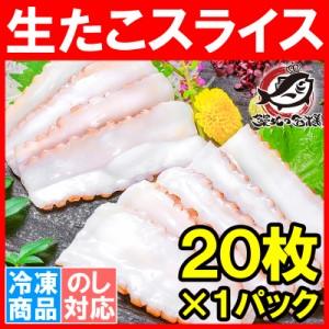 生タコ 生たこ スライス20枚 寿司ネタ 刺身用 寿司しゃりにのせるだけでお寿司に!寿司ネタの大定番、生タコ! 【たこ タコ 蛸 生タコ た