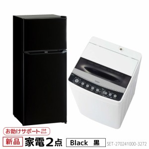 設置 サポート 新生活 一人暮らし 家電セット 冷蔵庫 洗濯機2点セット  ハイアール 2ドア冷蔵庫 ブラック色 130L 全自動洗濯機 洗濯4.5k