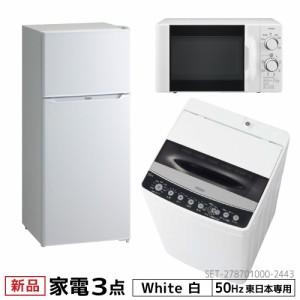 新生活 一人暮らし 家電セット 冷蔵庫 洗濯機 電子レンジ3点セット 東日本地域専用 ハイアール 2ドア冷蔵庫 ホワイト色 130L 全自動洗濯