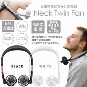 首掛け扇風機 扇風機 おしゃれ 充電式 首かけ ネックツインファン NeckTwinFan HE-NTF001B ブラック