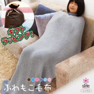【ギフト】ふわもこ毛布 シングル スタイルセレブリティ  毛布 大判ブランケット モール モールヤーン   保湿 ピケ編 ピケ編み