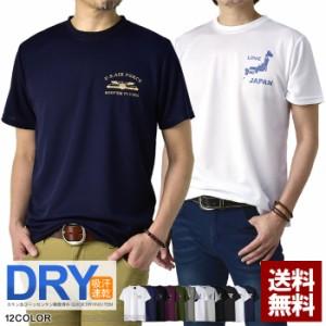 【BIG SALEクーポン利用可能】Tシャツ メンズ 半袖 トップス 吸汗速乾 ドライ機能 ワンポイント プリント クルーネック ドライ性能検査済