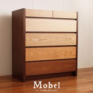 【送料無料国産品】チェストタンス箪笥リビング収納衣類収納雑貨収納カラフル木製メーベル 90cm-5段チェストの画像