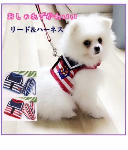 犬 猫 ハーネス マリン風 胴輪 ベストタイプ ハーネス ペット用 ドック用品 ドッグウェア 首輪 マリン ボーダー 犬服 ペット服