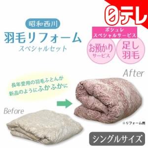 昭和西川 羽毛リフォームスペシャルセット シングルサイズ 日テレポシュレ(日本テレビ 通販)