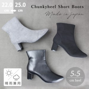 [20aw新作] 秋冬新作 晴雨兼用 レイン ショートブーツ チャンキーヒール 5.5cmヒール 楽ちん 柔らか 大人 可愛い 痛くない 歩きやすい