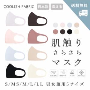 日本製 洗えるマスク 洗える 接触冷感 冷感マスク 飛沫防止 男女兼用 ブラック グレー ピンク ブルー 大人 子供 キッズ 【送料無料】
