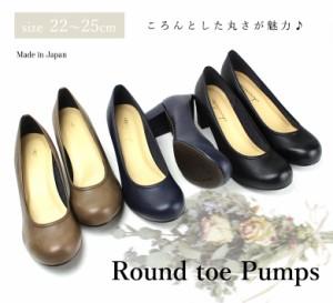 日本製 ラウンドトゥパンプス 5cmヒール 楽チン シンプル 快適 柔らか ストレッチ オフィス 外反母趾対応 合皮 痛くない 走れる